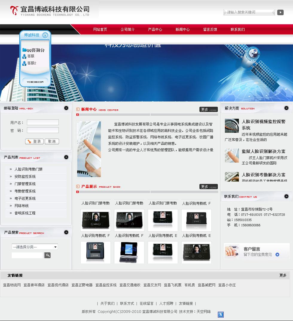亿博在线娱乐开户博诚科技有限公司